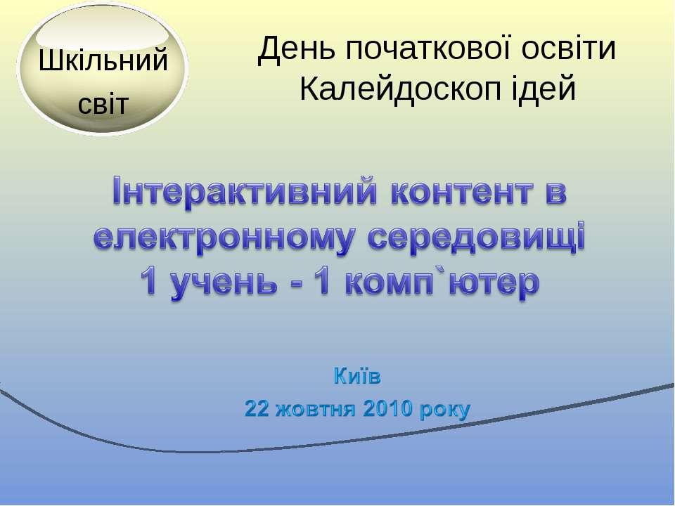 День початкової освіти Калейдоскоп ідей Шкільний світ