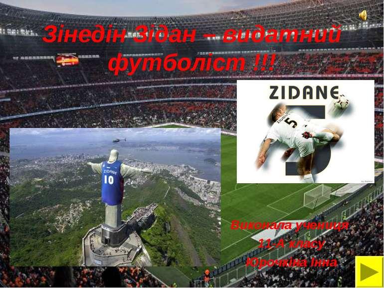 Зінедін Зідан – видатний футболіст !!! Виконала учениця 11-А класу Юрочкіна Інна