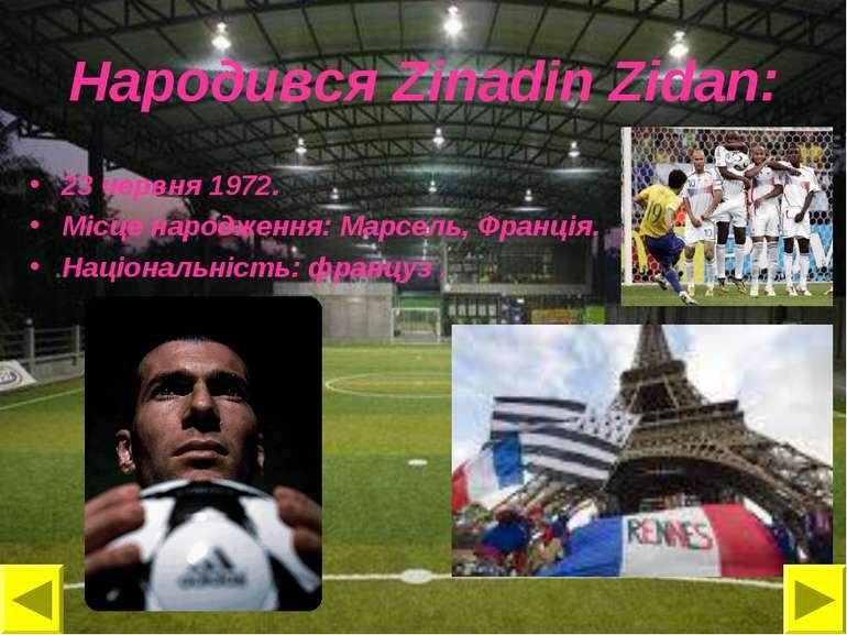 Народився Zinadin Zidan: 23 червня 1972. Місце народження: Марсель, Франція. ...