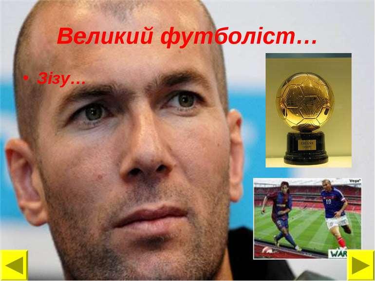 Великий футболіст… Зізу…