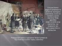 """Репродукція картини художника Петра Сулименка """"Вручення відтпускної Тарасу Ше..."""
