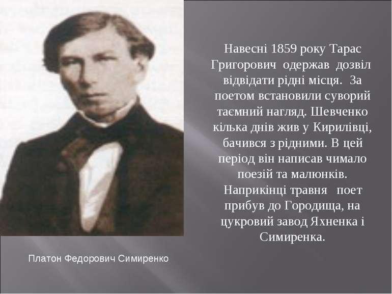 Навесні 1859 року Тарас Григорович одержав дозвіл відвідати рідні місця. За п...