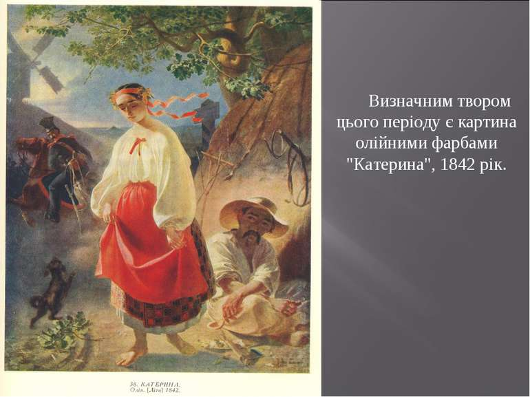 """Визначним твором цього періоду є картина олійними фарбами """"Катерина"""", 1842 рік."""