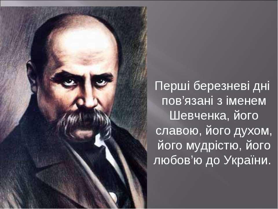 Перші березневі дні пов'язані з іменем Шевченка, його славою, його духом,...
