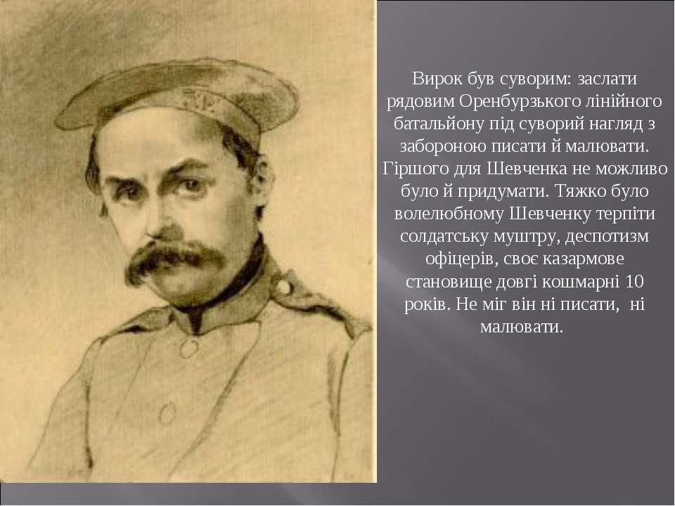 Вирок був суворим: заслати рядовим Оренбурзького лінійного батальйону під сув...