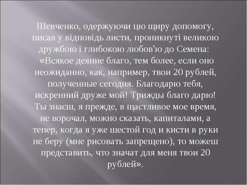 Шевченко, одержуючи цю щиру допомогу, писав у відповідь листи, проникнуті вел...