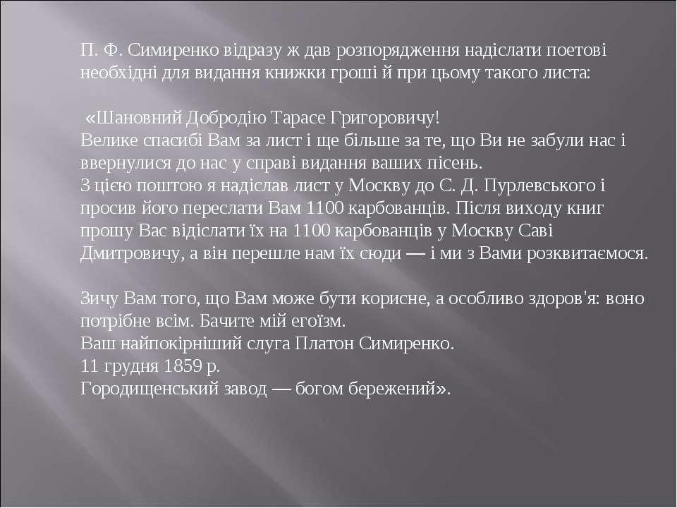 П. Ф. Симиренко відразу ж дав розпорядження надіслати поетові необхідні для в...