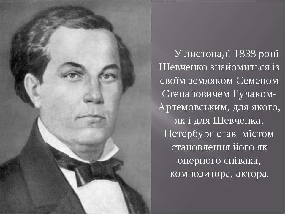 У листопаді 1838 році Шевченко знайомиться із своїм земляком Семеном Степанов...