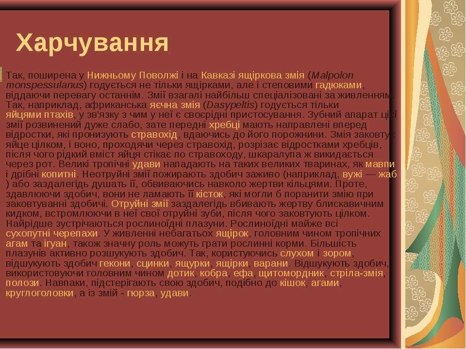 Харчування Так, поширена у Нижньому Поволжі і на Кавказі ящіркова змія (Malpo...