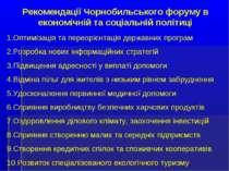 Рекомендації Чорнобильського форуму в економічній та соціальній політиці Опти...
