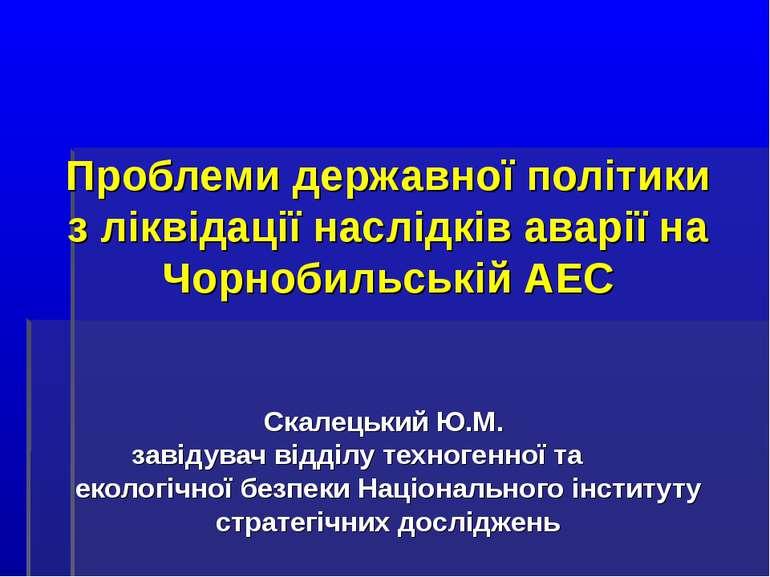 Проблеми державної політики з ліквідації наслідків аварії на Чорнобильській А...