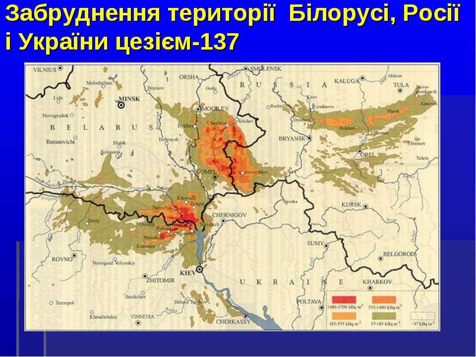 Забруднення території Білорусі, Росії і України цезієм-137
