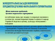 Мета вивчення предметів духовно-морального спрямування поглиблення знань про ...