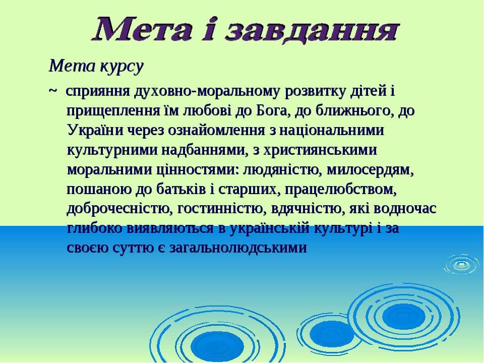 Мета курсу ~ сприяння духовно-моральному розвитку дітей і прищеплення їм любо...
