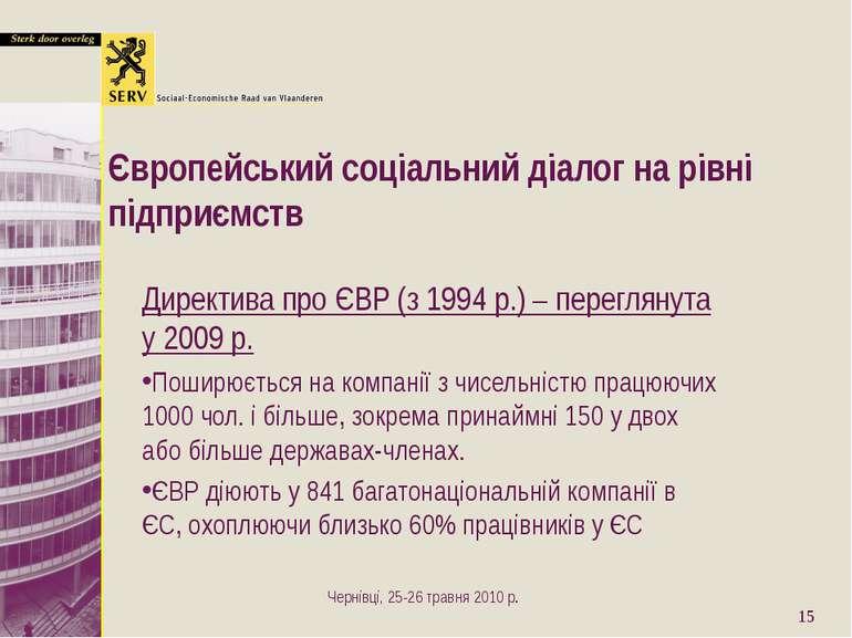 Європейський соціальний діалог на рівні підприємств Директива про ЄВР (з 1994...