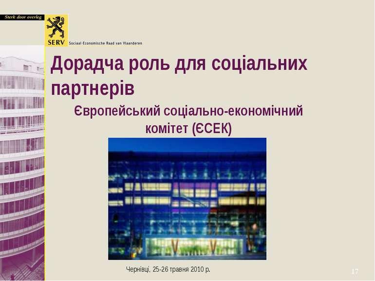 Дорадча роль для соціальних партнерів Європейський соціально-економічний комі...