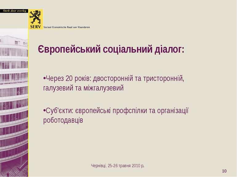 Європейський соціальний діалог: Через 20 років: двосторонній та тристоронній,...
