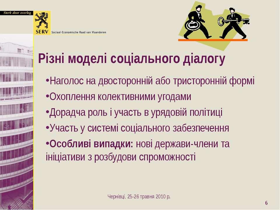 Різні моделі соціального діалогу Наголос на двосторонній або тристоронній фор...