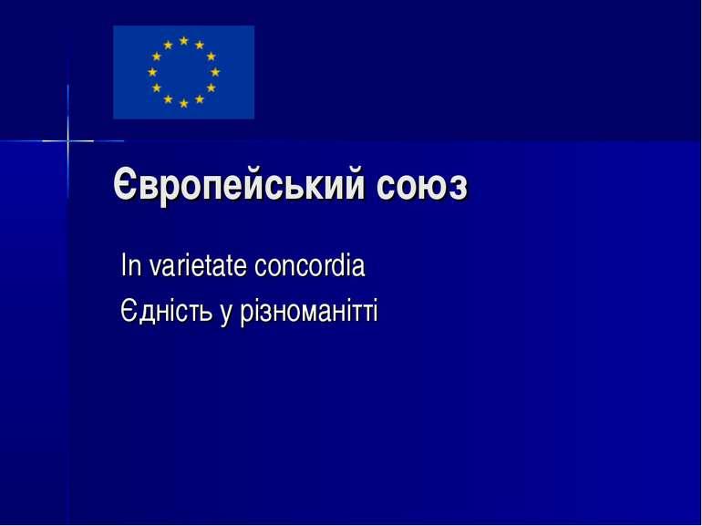 Європейський союз In varietate concordia Єдність у різноманітті