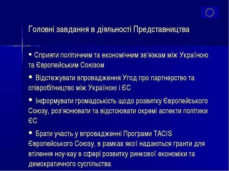Головні завдання в діяльності Представництва Сприяти політичним та економічни...