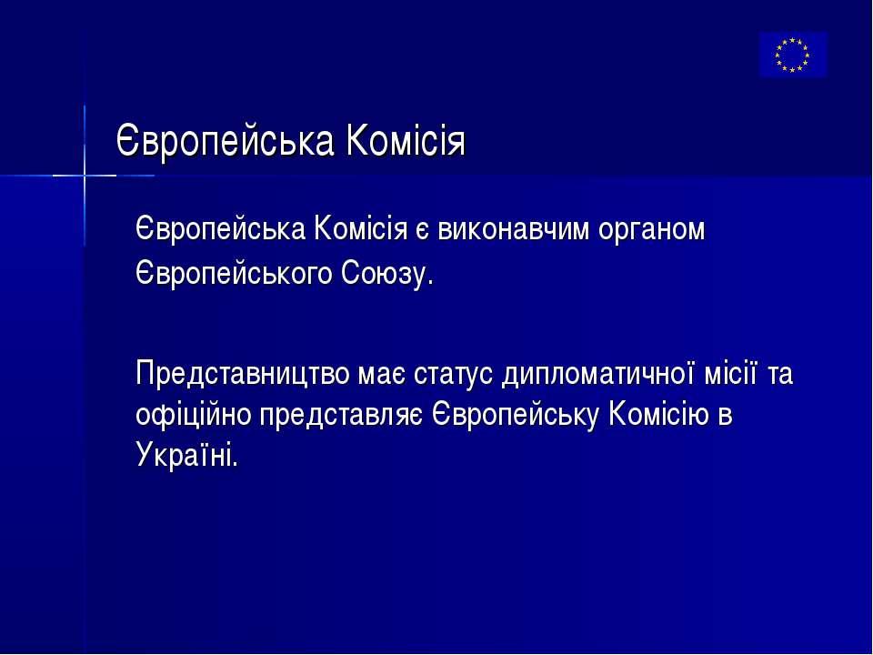 Європейська Комісія Європейська Комісія є виконавчим органом Європейського Со...