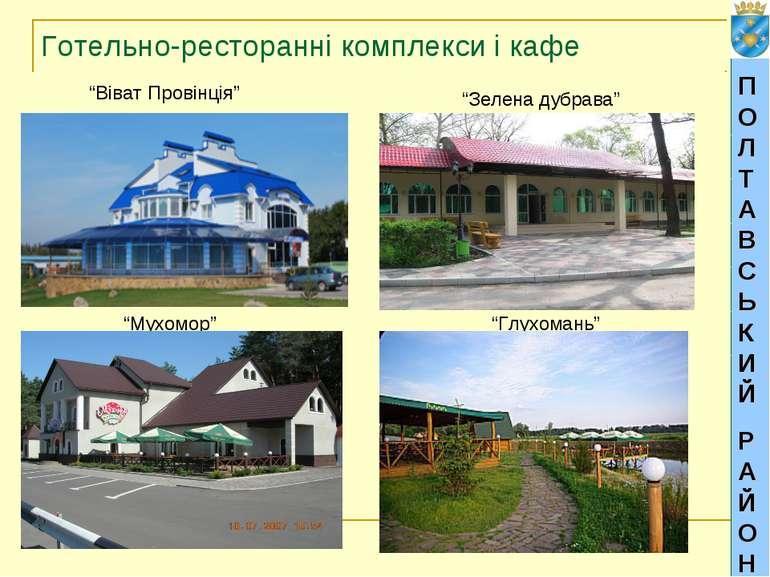 """Готельно-ресторанні комплекси і кафе """"Віват Провінція"""" """"Мухомор"""" """"Зелена дубр..."""