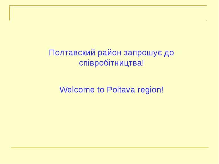Полтавский район запрошує до співробітництва! Welcome to Poltava region!