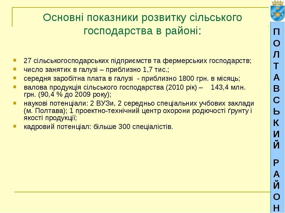 Основні показники розвитку сільського господарства в районі: ПОЛТАВСЬКИЙ РАЙО...