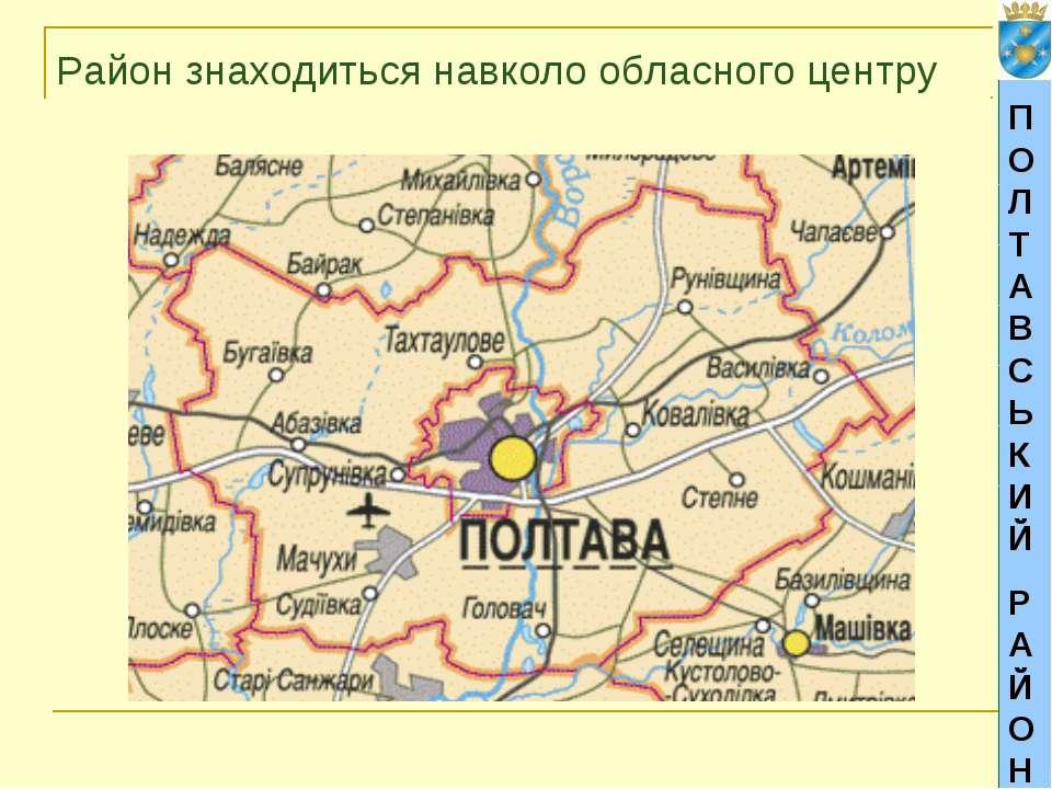 Район знаходиться навколо обласного центру ПОЛТАВСЬКИЙ РАЙОН