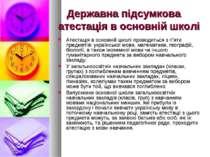Державна підсумкова атестація в основній школі Атестація в основній школі про...