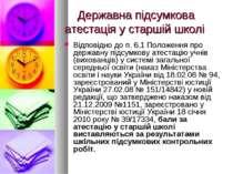 Державна підсумкова атестація у старшій школі Відповідно до п. 6.1 Положення ...