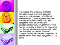 Переможці II та учасники ІІІ етапів Всеукраїнських конкурсів-захистів науково...