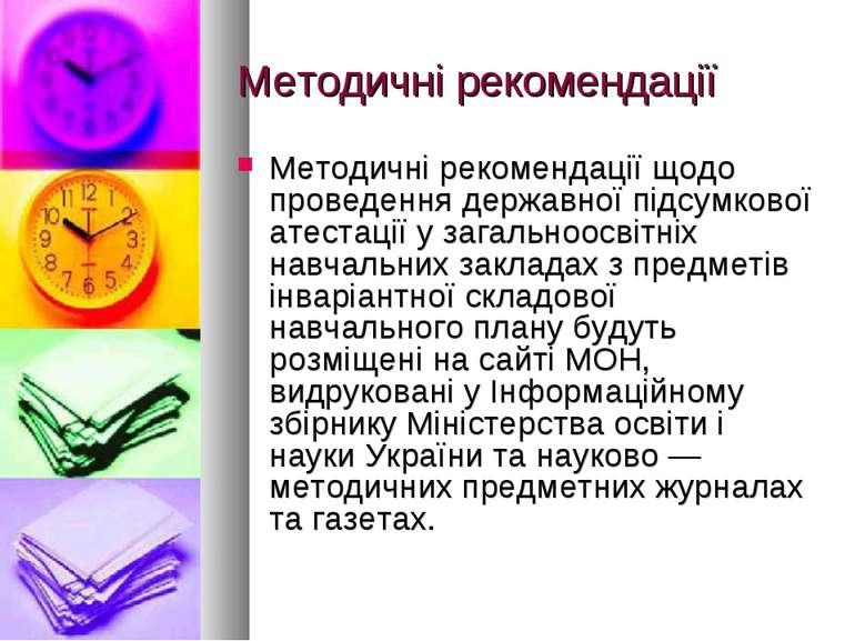 Методичні рекомендації Методичні рекомендації щодо проведення державної підсу...