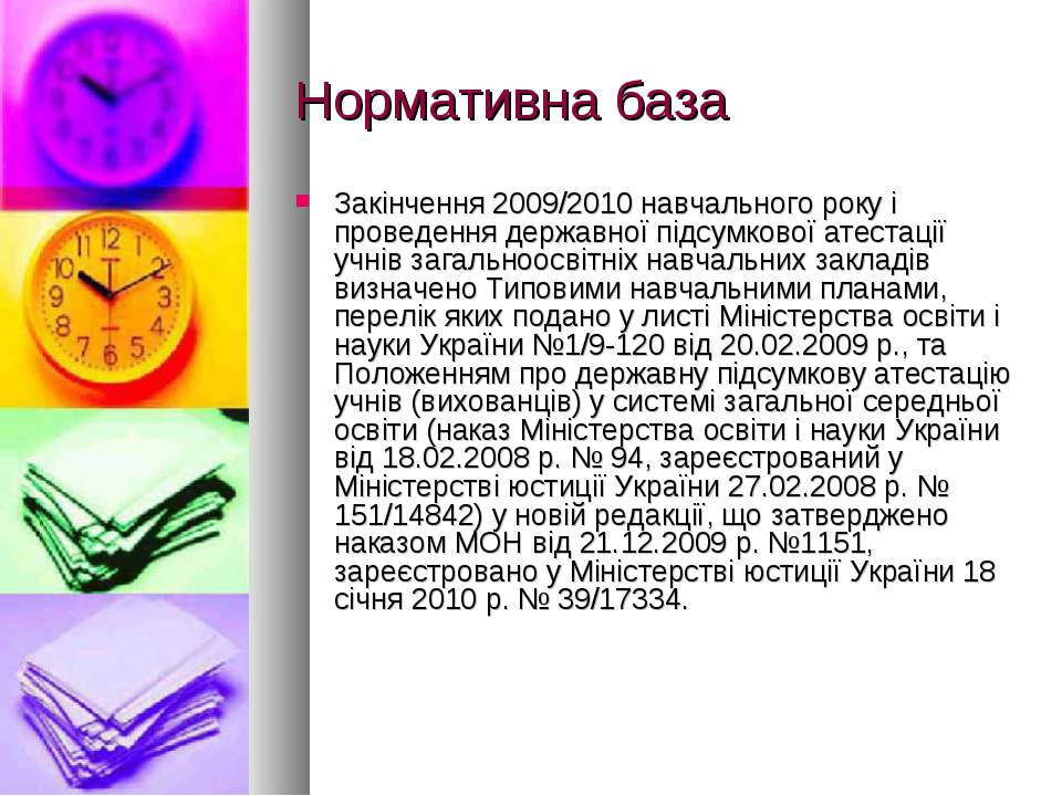 Нормативна база Закінчення 2009/2010 навчального року і проведення державної ...