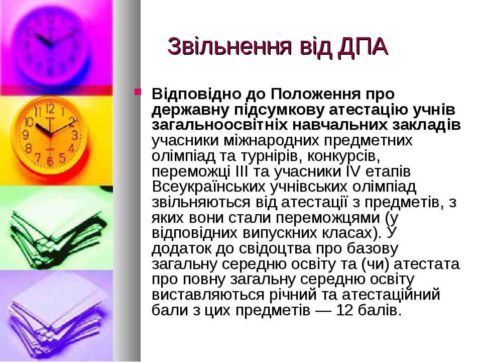 Звільнення від ДПА Відповідно до Положення про державну підсумкову атестацію ...