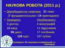 НАУКОВА РОБОТА (2011 р.) Держбюджетна тематика: 21 тема (7 фундаментальних і ...