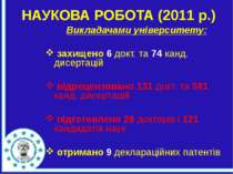 НАУКОВА РОБОТА (2011 р.) Викладачами університету: захищено 6 докт. та 74 кан...