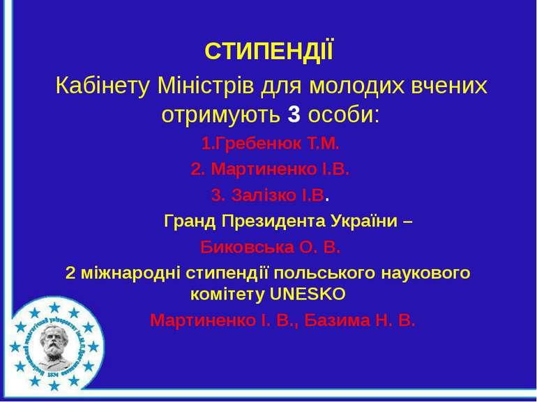 СТИПЕНДІЇ Кабінету Міністрів для молодих вчених отримують 3 особи: Гребенюк Т...