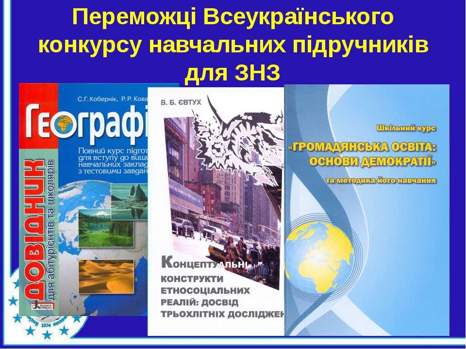 Переможці Всеукраїнського конкурсу навчальних підручників для ЗНЗ