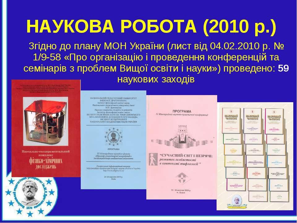 Згідно до плану МОН України (лист від 04.02.2010 р. № 1/9-58 «Про організацію...
