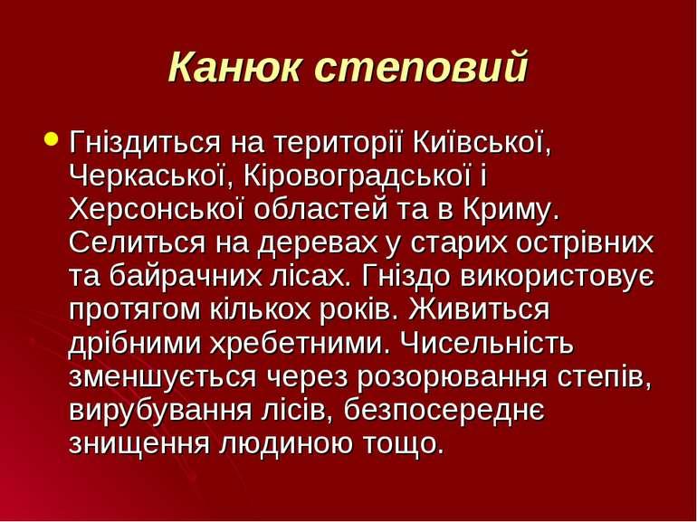 Канюк степовий Гніздиться на території Київської, Черкаської, Кіровоградської...