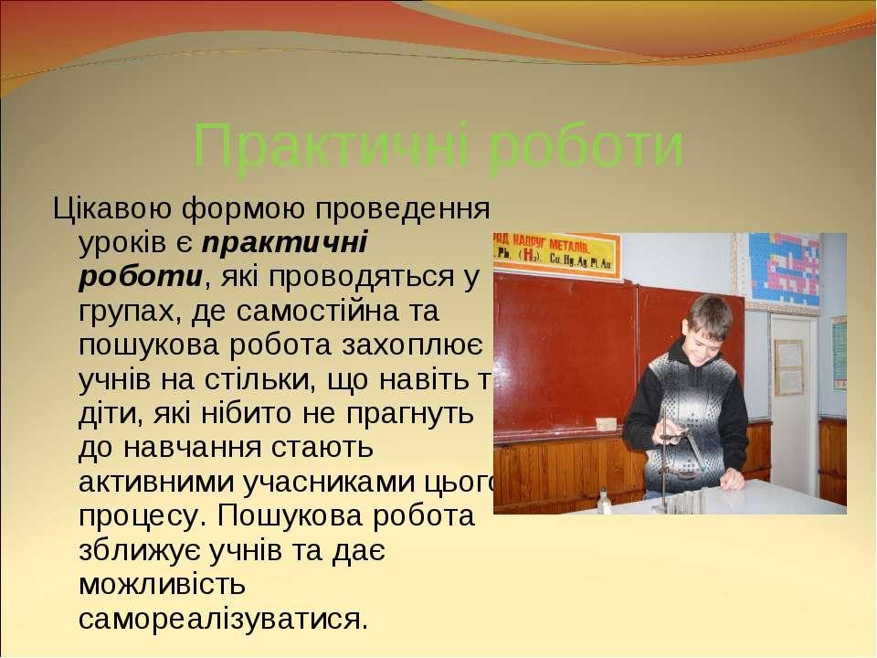 Практичні роботи Цікавою формою проведення уроків є практичні роботи, які про...