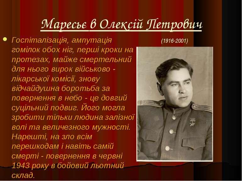 Маресьє в Олексій Петрович Госпіталізація, ампутація гомілок обох ніг, перші ...