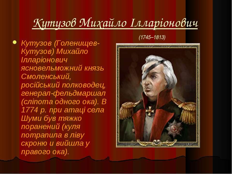 Кутузов Михайло Ілларіонович Кутузов (Голенищев-Кутузов) Михайло Ілларіонович...