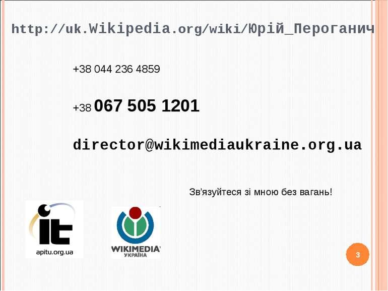 http://uk.Wikipedia.org/wiki/Юрій_Пероганич +38 044 236 4859 +38 067 505 1201...