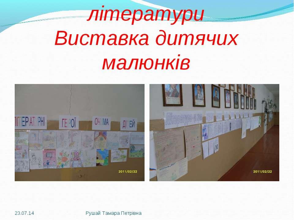 Тиждень світової літератури Виставка дитячих малюнків * Рушай Тамара Петрівна...