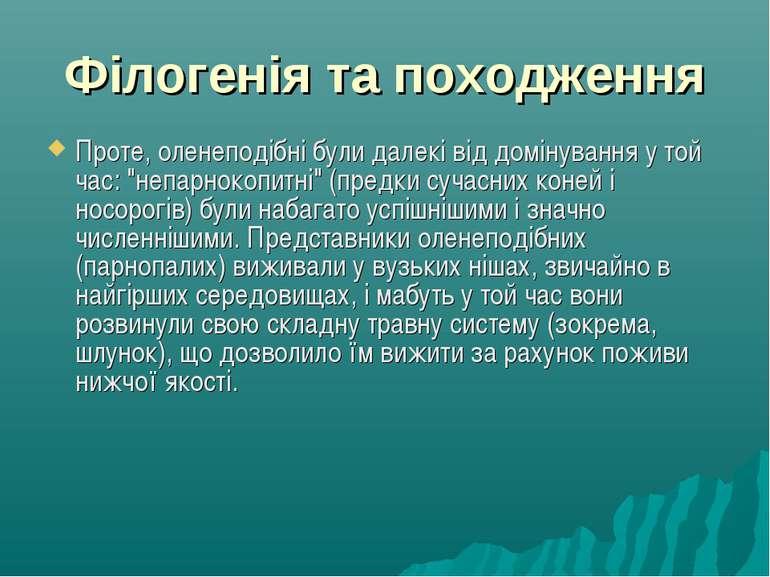 Філогенія та походження Проте, оленеподібні були далекі від домінування у той...