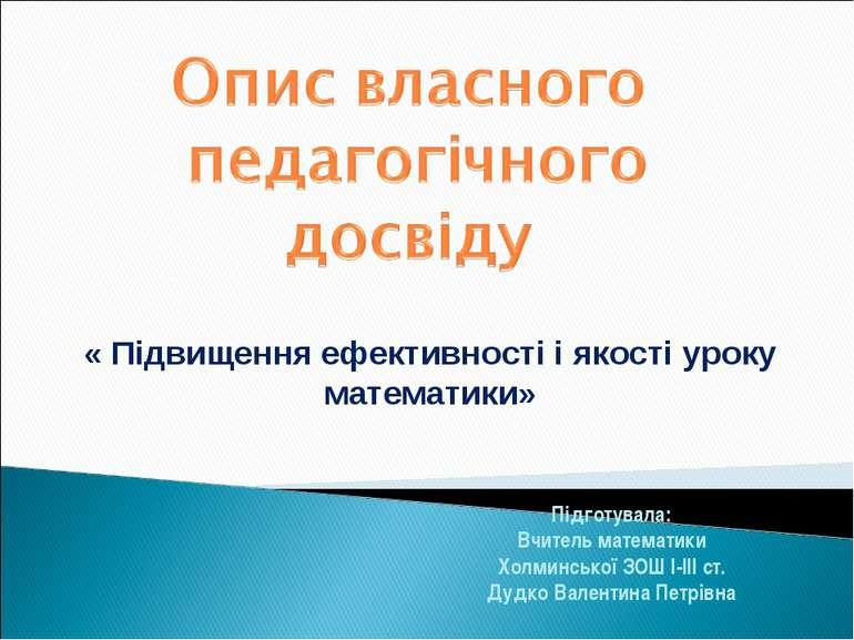 Підготувала: Вчитель математики Холминської ЗОШ І-ІІІ ст. Дудко Валентина Пет...