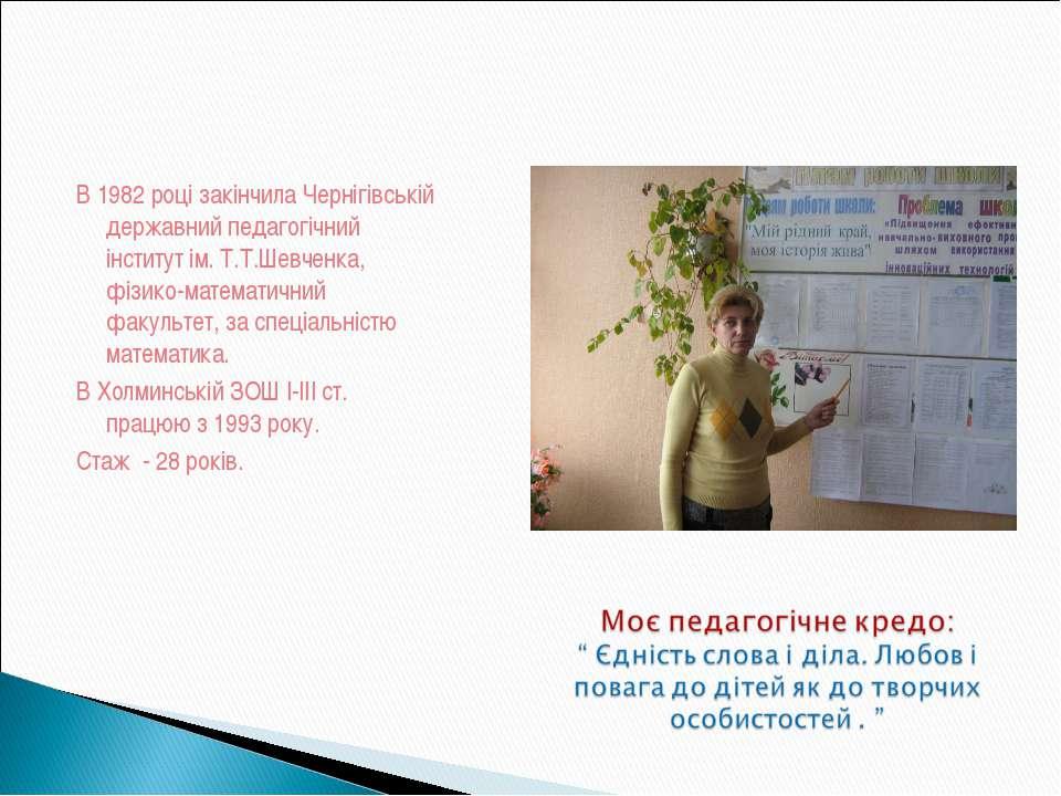 В 1982 році закінчила Чернігівській державний педагогічний інститут ім. Т.Т.Ш...