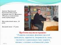 Закінчив Чернігівський державний педагогічний інститут імені Т.Г. Шевченка в ...